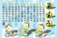 Sook Hua Lee